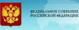 Дума РФ.JPG