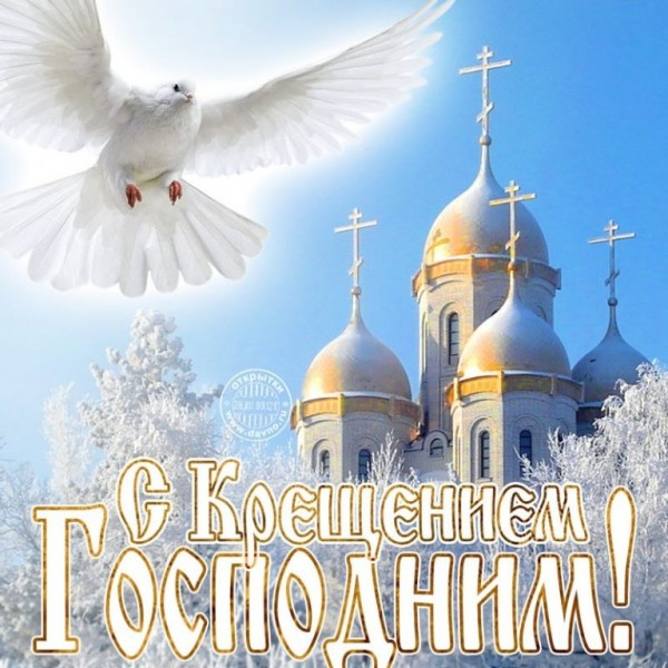 Картинки-с-крещением-Господним-открытки020-768x768.jpg
